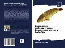 Portada del libro de Управление рыбоводством в Сонхайском центре в САВАЛОУ