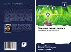 Bookcover of Зеленая стоматология