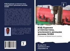 Bookcover of ВЭД бурения углепластика, усиленного разными долями SI3N4