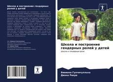 Couverture de Школа и построение гендерных ролей у детей