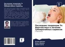 Couverture de Последние тенденции Tn Диагностика и лечение зубоврачебных кариесов