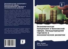 Couverture de Экономические концепции в банковской сфере, международной торговле и экономическом развитии