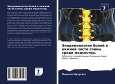 Couverture de Эпидемиология болей в нижней части спины среди медсестер.