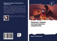 Bookcover of Неявная теория литературного творчества