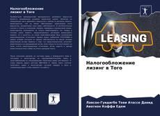 Налогообложение лизинг в Того kitap kapağı
