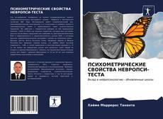 Buchcover von ПСИХОМЕТРИЧЕСКИЕ СВОЙСТВА НЕВРОПСИ-ТЕСТА
