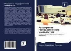 Buchcover von Расширение государственного университета