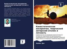 Borítókép a  Кинестетическое восприятие, творческий авторский отклик и личность - hoz