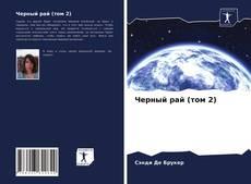 Bookcover of Черный рай (том 2)