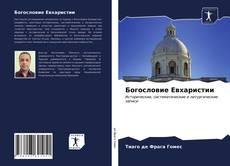 Bookcover of Богословие Евхаристии