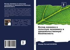 Bookcover of Вклад маниока в сельскую экономику и продовольственную безопасность