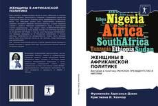 Capa do livro de ЖЕНЩИНЫ В АФРИКАНСКОЙ ПОЛИТИКЕ