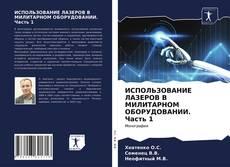Bookcover of ИСПОЛЬЗОВАНИЕ ЛАЗЕРОВ В МИЛИТАРНОМ ОБОРУДОВАНИИ. Часть 1