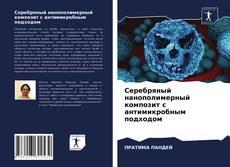 Portada del libro de Серебряный нанополимерный композит с антимикробным подходом