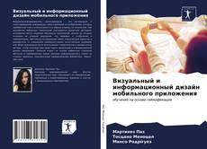 Bookcover of Визуальный и информационный дизайн мобильного приложения