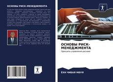 Buchcover von ОСНОВЫ РИСК-МЕНЕДЖМЕНТА