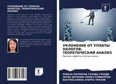 Bookcover of УКЛОНЕНИЕ ОТ УПЛАТЫ НАЛОГОВ, ТЕОРЕТИЧЕСКИЙ АНАЛИЗ