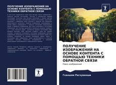 Buchcover von ПОЛУЧЕНИЕ ИЗОБРАЖЕНИЙ НА ОСНОВЕ КОНТЕНТА С ПОМОЩЬЮ ТЕХНИКИ ОБРАТНОЙ СВЯЗИ