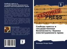 Capa do livro de Свобода прессы и государственная безопасность: Оценка конституционного права
