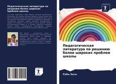 Couverture de Педагогическая литература по решению более широких проблем школы