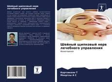 Обложка Шейный щипковый нерв лечебного управления