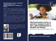 Copertina di Питательный статус у детей в возрасте до 5 лет, обслуживаемых в SILAIS Las Minas
