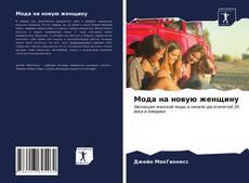 Buchcover von Мода на новую женщину