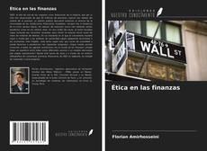 Ética en las finanzas的封面