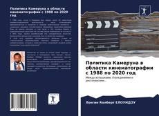 Bookcover of Политика Камеруна в области кинематографии с 1988 по 2020 год