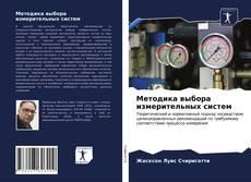 Couverture de Методика выбора измерительных систем