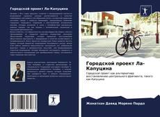 Portada del libro de Городской проект Ла-Капуцина