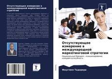 Bookcover of Отсутствующее измерение в международной маркетинговой стратегии