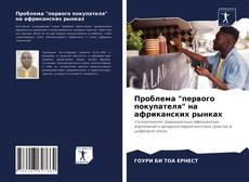 """Capa do livro de Проблема """"первого покупателя"""" на африканских рынках"""