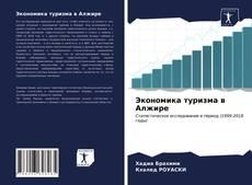 Bookcover of Экономика туризма в Алжире