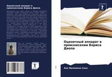 Couverture de Оценочный аппарат в произнесении Бориса Диопа