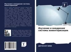 Portada del libro de Изучение и внедрение системы инвентаризации