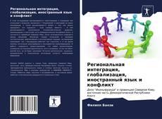 Couverture de Региональная интеграция, глобализация, иностранный язык и конфликт