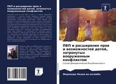 Bookcover of ПБП и расширение прав и возможностей детей, затронутых вооруженным конфликтом