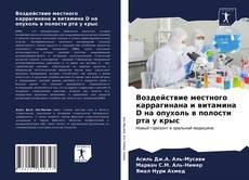 Borítókép a  Воздействие местного каррагинана и витамина D на опухоль в полости рта у крыс - hoz