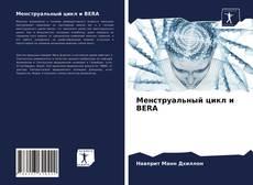 Bookcover of Менструальный цикл и BERA