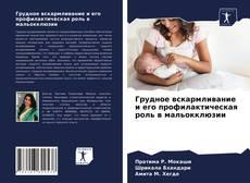 Portada del libro de Грудное вскармливание и его профилактическая роль в мальокклюзии