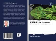 Bookcover of КОВИД 19 в Марокко