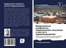 Обложка Вооруженные конфликты, перемещение населения и доступ к здравоохранению
