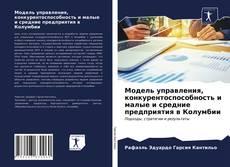 Buchcover von Модель управления, конкурентоспособность и малые и средние предприятия в Колумбии