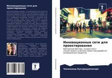 Buchcover von Инновационные сети для проектирования