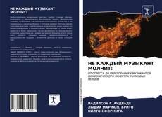 Couverture de НЕ КАЖДЫЙ МУЗЫКАНТ МОЛЧИТ: