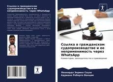 Bookcover of Ссылка в гражданском судопроизводстве и ее неприменимость через WhatsApp