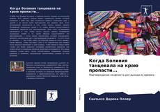 Bookcover of Когда Боливия танцевала на краю пропасти...