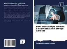 Bookcover of Роль менеджера записей в окончательном отборе архивов