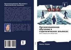 Copertina di Организационное обучение в стратегических альянсах